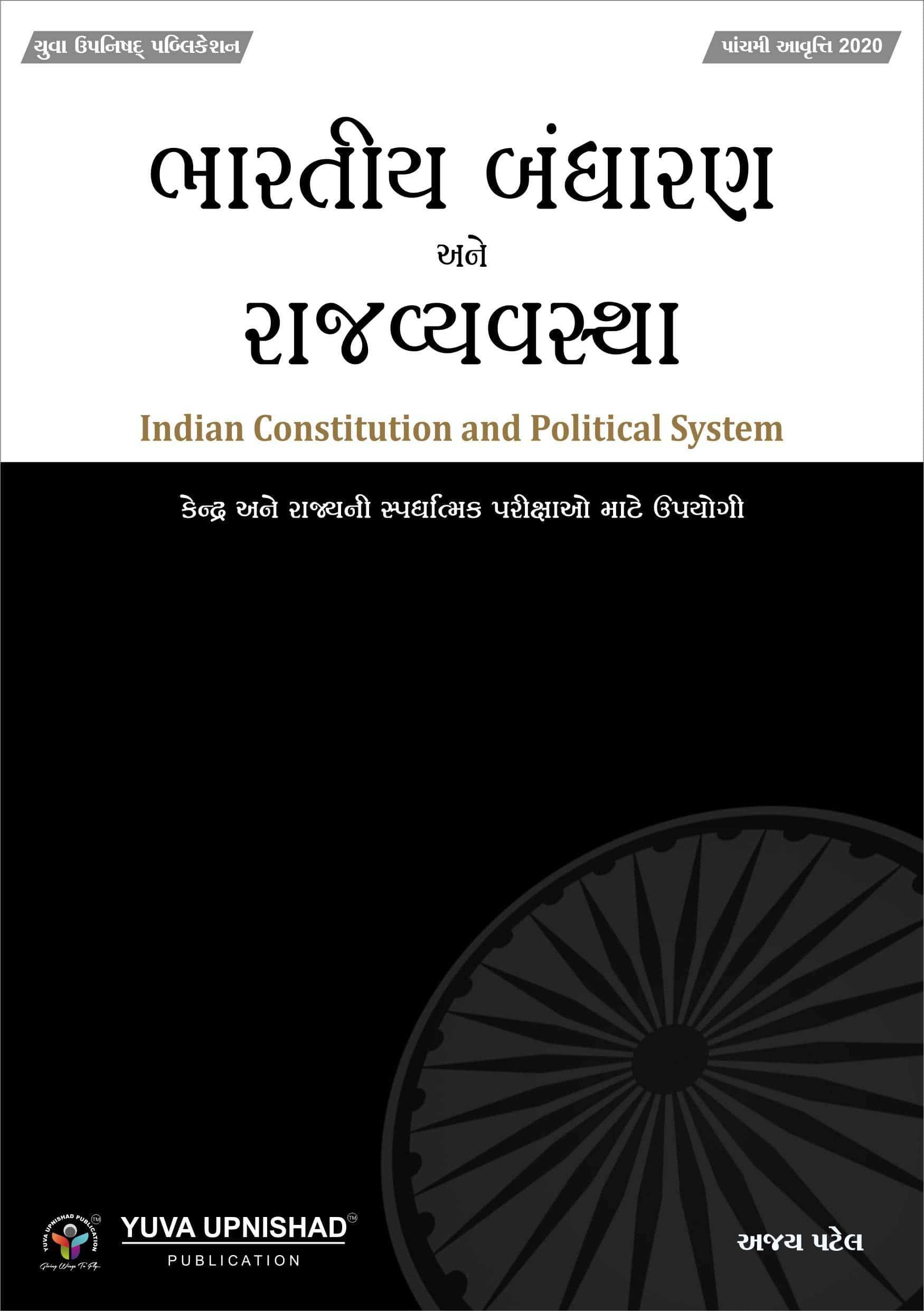 Yuva Upnishad Polity Book PDF